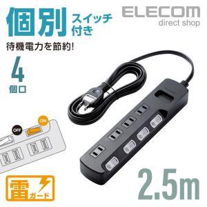 エレコム 電源タップ コンセントタップ ほこり防止 個別スイッチ付 雷ガード 4個口 ブラック 2.5m┃AVT-K6A-2425BK|elecom
