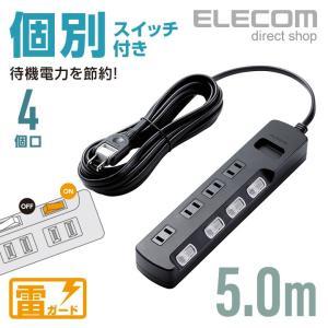 エレコム 電源タップ コンセントタップ ほこり防止 個別スイッチ付 雷ガード 4個口 ブラック 5.0m┃AVT-K6A-2450BK|elecom