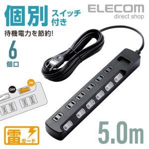 エレコム 電源タップ コンセントタップ ほこり防止 個別スイッチ付 雷ガード 6個口  ブラック 5.0m ┃AVT-K6A-2650BK|elecom