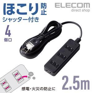 エレコム 電源タップ コンセントタップ ほこり防止 4個口 ブラック 2.5m┃AVT-ST02-2425BK|elecom