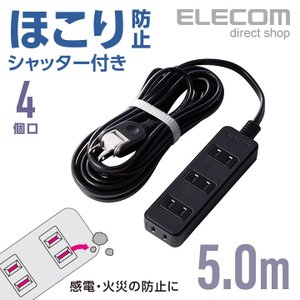 エレコム 電源タップ コンセントタップ ほこり防止 4個口 ブラック 5.0m┃AVT-ST02-2450BK|elecom