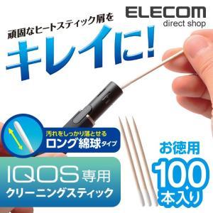 エレコム IQOS用 アイコス クリーナー クリーニングスティック 100本セット┃ET-IQCL1...