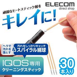 エレコム IQOS用 アイコス クリーナー ヘラ&スパイラル綿球 クリーニングスティック 30本セッ...
