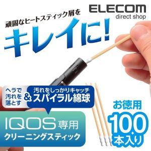 エレコム IQOS用 アイコス クリーナー ヘラ&スパイラル綿球 クリーニングスティック 100本セ...