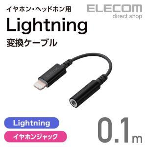 エレコム イヤホン・ヘッドホン用 Lightning変換ケーブル ブラック ブラック┃MPA-L35...