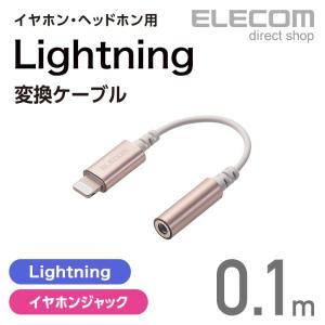 エレコム イヤホン・ヘッドホン用 Lightning変換ケーブル ゴールド ゴールド┃MPA-L35...