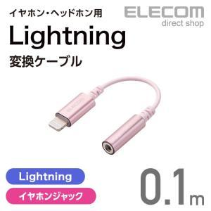 エレコム イヤホン・ヘッドホン用 Lightning変換ケーブル ピンク ピンク┃MPA-L35DS...