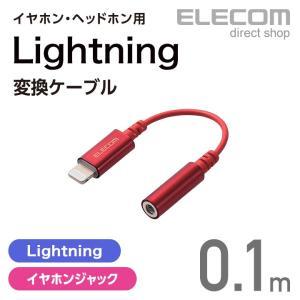 エレコム イヤホン・ヘッドホン用 Lightning変換ケーブル レッド レッド┃MPA-L35DS...