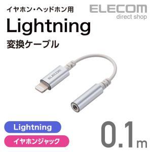 エレコム イヤホン・ヘッドホン用 Lightning変換ケーブル シルバー シルバー┃MPA-XL35DS01SVの画像