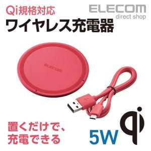 Qi規格対応 ワイヤレス充電器 iPhoneX/8/8Plus Galaxy S9/S8対応 5W ワイヤレス 充電器 ピンク ピンク┃W-QA03PN アウトレット エレコム わけあり 在庫処分 エレコムダイレクトショップ