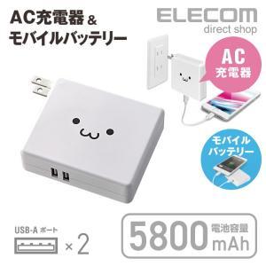 モバイルバッテリーAC充電器一体型2.4A出力2ポート ホワイトフェイス┃DE-AC01-N5824...