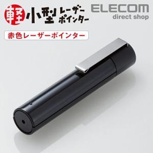 エレコム レーザーポインター小型軽量赤色プレゼンター機能無し全長約88.5mm重さ15gボタンレス ブラック┃ELP-RL12BK