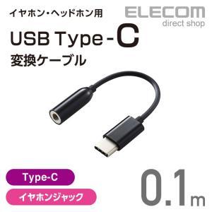 エレコム イヤホン・ヘッドホン用USBType-C変換ケーブル ブラック┃EHP-C35BK