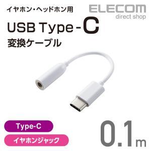 エレコム イヤホン・ヘッドホン用USBType-C変換ケーブル ホワイト┃EHP-C35WH