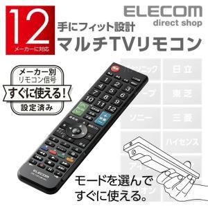 エレコム マルチテレビリモコン 12メーカー対応 動作確認済み┃ERC-TV01LBK-MU