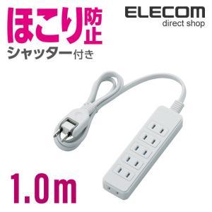 エレコム ほこりシャッター付き 電源タップ/6個口 ホワイト 1m┃T-ST02-22610WH