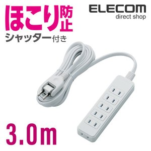 エレコム ほこりシャッター付き 電源タップ/6個口 ホワイト 3m┃T-ST02-22630WH