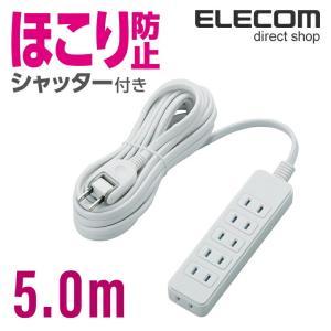 エレコム ほこりシャッター付き 電源タップ/6個口 ホワイト 5m┃T-ST02-22650WH