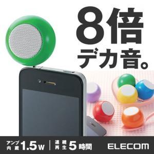 コンパクトなスマホ用 モノラルスピーカー グリーン┃ASP-SMP050GN アウトレット エレコムわけあり|elecom