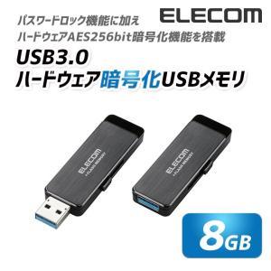 エレコム 情報漏洩対策 USB3.0 ハードウェア暗号化 USBメモリ ブラック 8GB┃MF-EN...