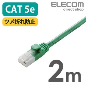 Rj45 Ethernet Cat5e Network Cable Lan Patch Lead 2.0m High Quality And Low Overhead Networking Cables & Adapters