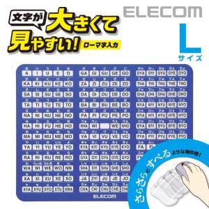 エレコム ローマ字入力 マウスパッド ブルー Lサイズ┃MP-ROML
