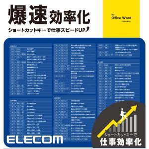 爆速効率化 マウスパッド ブルー for Word┃MP-SCW エレコム|elecom