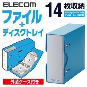 Blu-ray対応 ディスクトレイ+専用ファイルケース ブルー┃CCD-BCTW7BU アウトレット エレコムわけあり