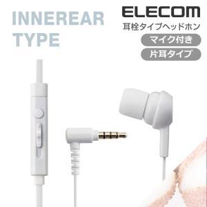 スマートフォン用 片耳 モノラル ヘッドホンマイク ホワイト┃EHP-MC3520WH エレコム|elecom
