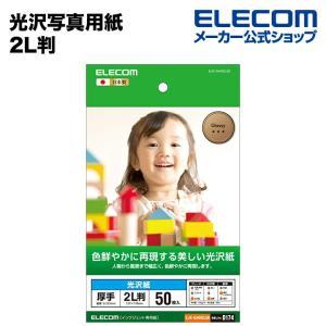 光沢紙 美しい光沢紙 ホワイト 2L判/50枚...の関連商品7