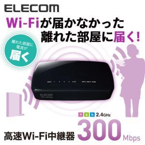 エレコム 無線LAN中継器 11n.g.b(300Mbps)対応 Wifi 無線を中継して広げる Windows10対応 ブラック┃WRC-300FEBK-R