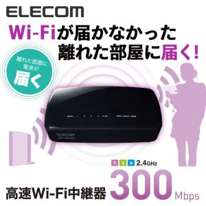 無線LAN中継器 11n.g.b(300Mbps)対応 Wi...
