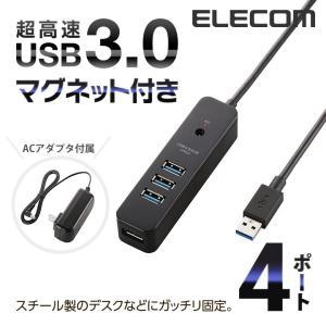 セルフパワー USB3.0対応 ハブ (4ポートマグネット付き) ブラック┃U3H-T410SBK エレコム|elecom
