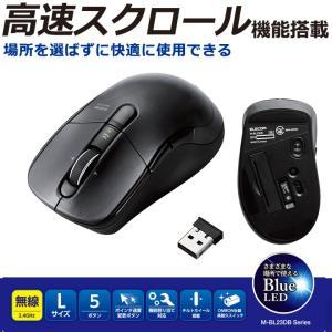高速スクロール ワイヤレス BlueLED マウス ブラック┃M-BL23DBBK エレコム