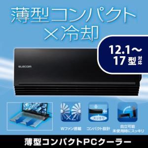 エレコム ノートPC用 クーラー (薄型コンパクトタイプ) 小型バータイプ ブラック 12.1〜17...