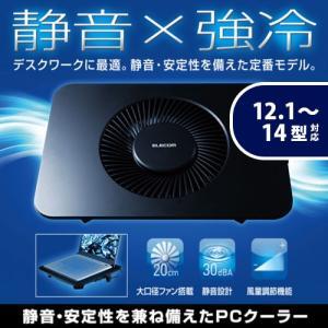 エレコム ノートPC用 クーラー (静音・強冷タイプ) 置き台 大型ファン ブラック 12.1〜14...