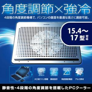 エレコム ノートPC用 クーラー (角度調節・強冷タイプ) 角度可変置き台 アルミ 大型ファン シルバー 15.4〜17インチ対応┃SX-CL22LSV|elecom