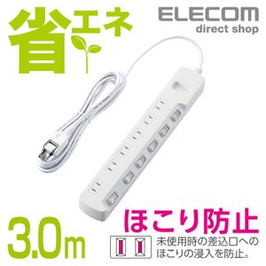電源タップ 延長コード コンセント タップ 3m 6個口 ほこり防止 個別 スイッチ 付 省エネ ホワイト ホワイト 3.0m エレコム┃T-E6A-2630WH エレコムダイレクトショップ