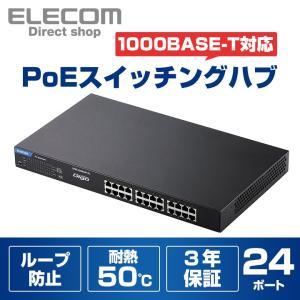 1000BASE-T対応 PoEスイッチングハブ 24ポート 3年保証 ファン有り メタル(ブラック)┃EHB-UG2B24F-PL アウトレット エレコムわけあり|elecom