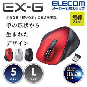握りの極みEX-G ワイヤレス BlueLED 5ボタンマウス レッド Lサイズ┃M-XGL10DBRD エレコム elecom