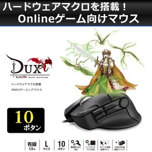 """ハードウェアマクロ搭載 10ボタン 有線""""DUX""""MMOゲーミングマウス ブラック┃M-DUX30BK エレコム elecom"""