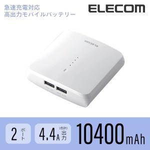 おまかせ充電 タブレット・スマートフォン用 モバイルバッテリ...
