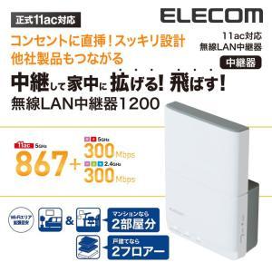 11ac 867+300Mbps 無線LAN中継器(Wi-Fi中継機) コンセントに直挿のスッキリ設計 他社製品も繋がる ホワイト┃WTC-1167HWH エレコム