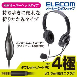 ヘッドセットマイクロフォン(4極両耳折りたたみオーバーヘッド) ブラック┃HS-HP20TBK エレコム|elecom