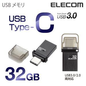 エレコム USB Type-C メモリ() ブラック 32GB┃MF-CAU3132GBK
