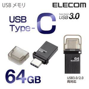 エレコム USB Type-C メモリ() ブラック 64GB┃MF-CAU3164GBK