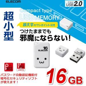 エレコム 超小型 USB2.0 USBメモリ ホワイト 16GB┃MF-SU2B16GWHF
