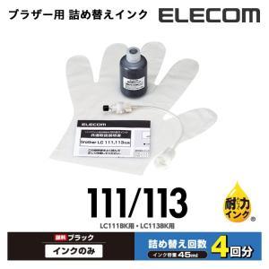 ブラザー LC111/LC113用 詰め替えインク ブラック(4回分)┃THB-111113BK4 エレコム|elecom