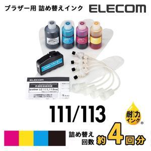 ブラザー LC111/LC113用 詰め替えインクキット/4色パック(4回分)/リセッター付属 ブラック(顔料)、シアン、マゼンタ、イエロー┃THB-111113KIT エレコム|elecom