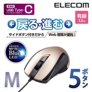 Type-C対応 BlueLED 5ボタン 光学式 有線 マウス ゴールド┃M-BL26UBCGD アウトレット エレコムわけあり